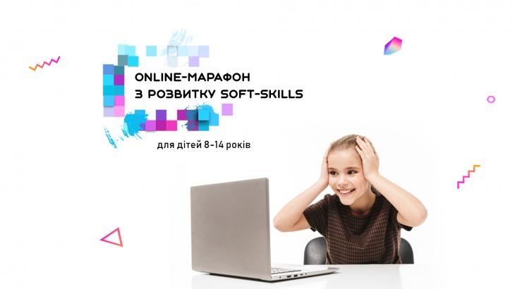 Безкоштовний online-марафон з розвитку підприємницьких навичок для підлітків 10-16 років
