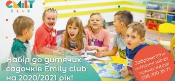 Набор в садики Emily club на 2021 учебный год