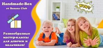Handmade-BOX для детей