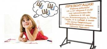 """Презентация """"Школы Перемен"""""""