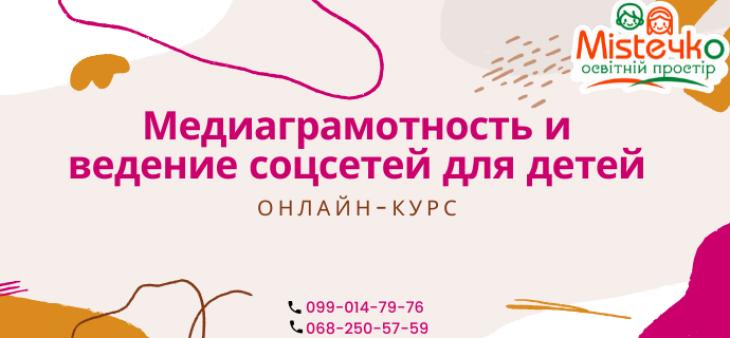 """Онлайн-курс """"Медиаграмотность и ведение соцсетей"""" для детей!"""