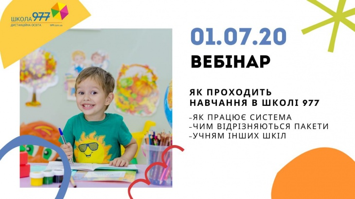 Вебінар для батьків: навчання в ліцензованій Онлайн Школі 977