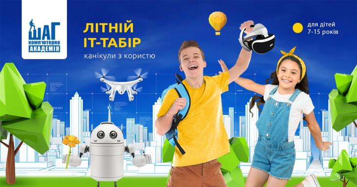 Літній Комп'ютерний табір для дітей 7-15 років