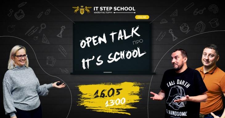 Оpen talks про IT'S School: чесні відповіді про приватну освіту