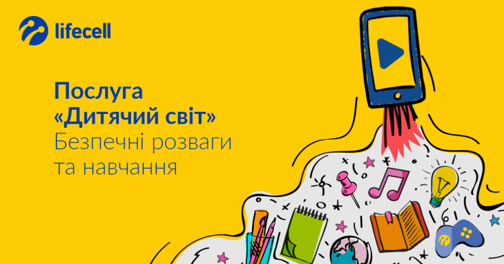 "Акция ""Мастерская сказок Украины"""