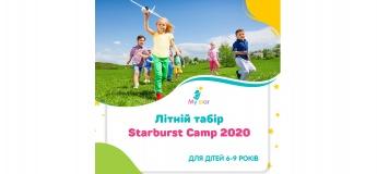 Літній табір Star Burst Camp2020 під Києвом