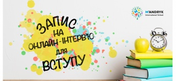 Онлайн-презентація M'Andryk International School