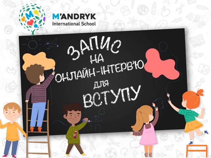 Онлайн-презентация M'Andryk International School