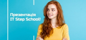 Презентаціюшколи IT Step School онлайн