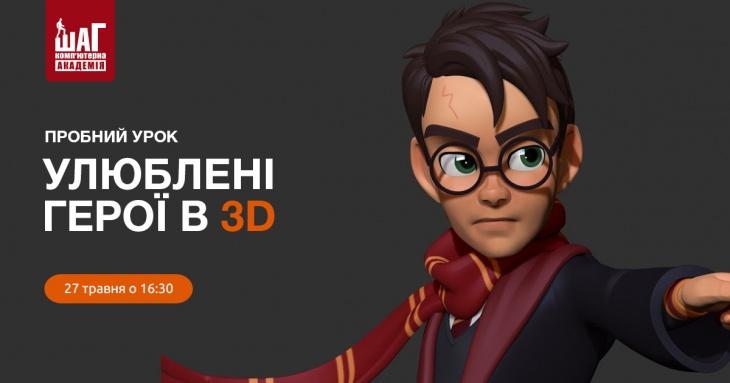 """Онлайн мастер-класс для школьников """"Любимые герои в 3D"""""""