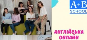 Англійська онлайн з AplusB school