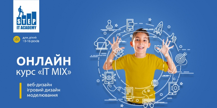 """Карантин із користю: онлайн курс """"IT MIX: ігровий та веб-дизайн, 3Д"""""""