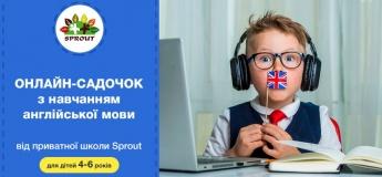 Онлайн-садочок з вивчанням англійської мови від Sprout