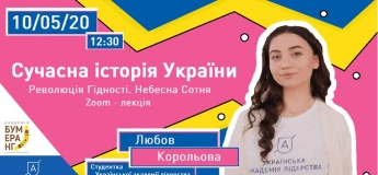 """Онлайн-лекція """"Сучасна історія України"""""""