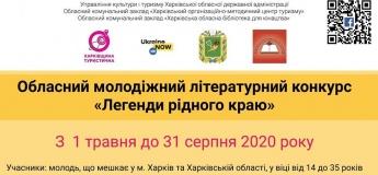 Молодіжний конкурс «Легенди рідного краю»