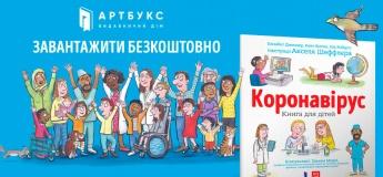 Безкоштовна книжка «Коронавірус. Книга для дітей»