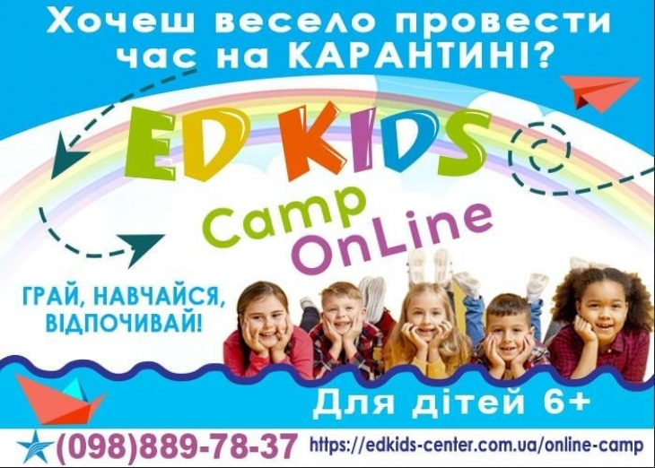 EdKids online camp для дітей 6-12 років