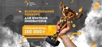 Всеукраїнський конкурс для вчителів-інноваторів
