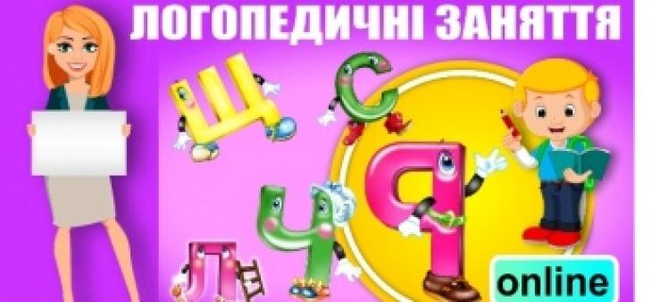 Логопедические занятия для детей онлайн