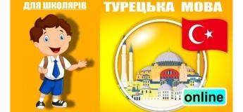 Турецька мова для школярів онлайн