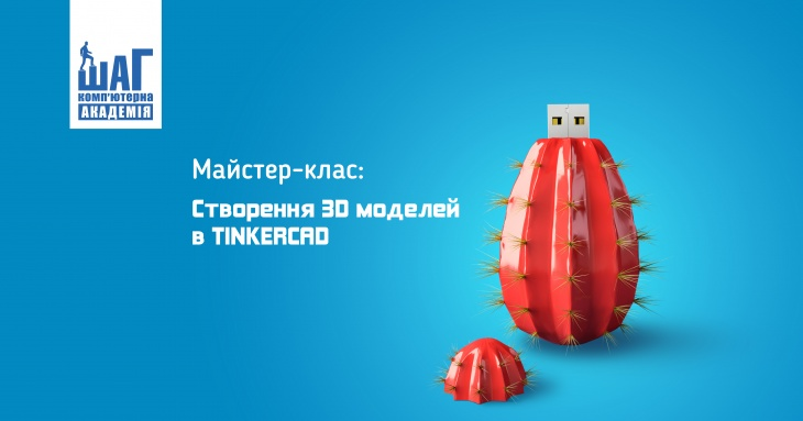 Online майстер-клас: створення 3D моделей в Tinkercad