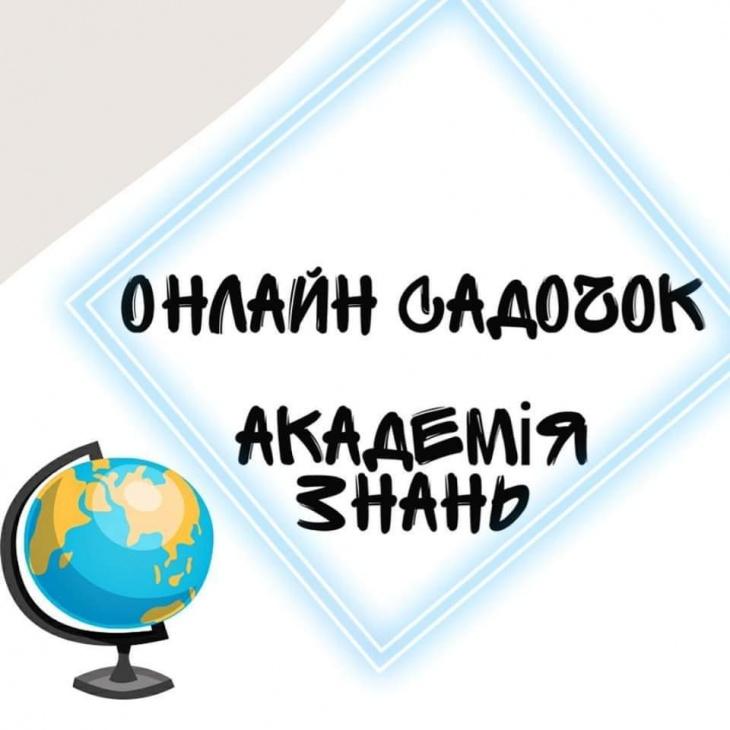 """Онлайн садочок """"Академія Знань"""""""