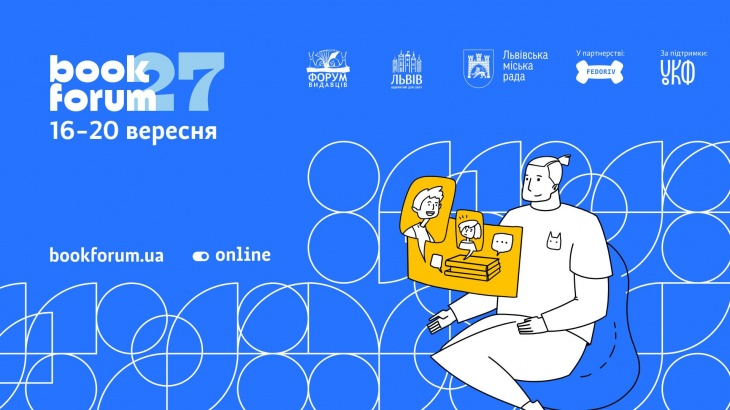 27 Львівський міжнародний BookForum