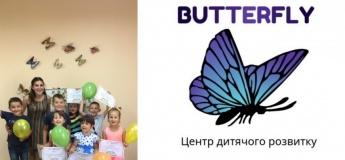 Дистанційна online підготовка до школи з Butterfly