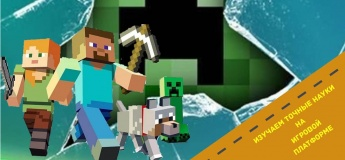 Обучение online: Minecraft Education Edition