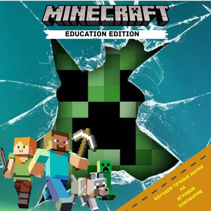 Обучение online: Minecraft Education Edition