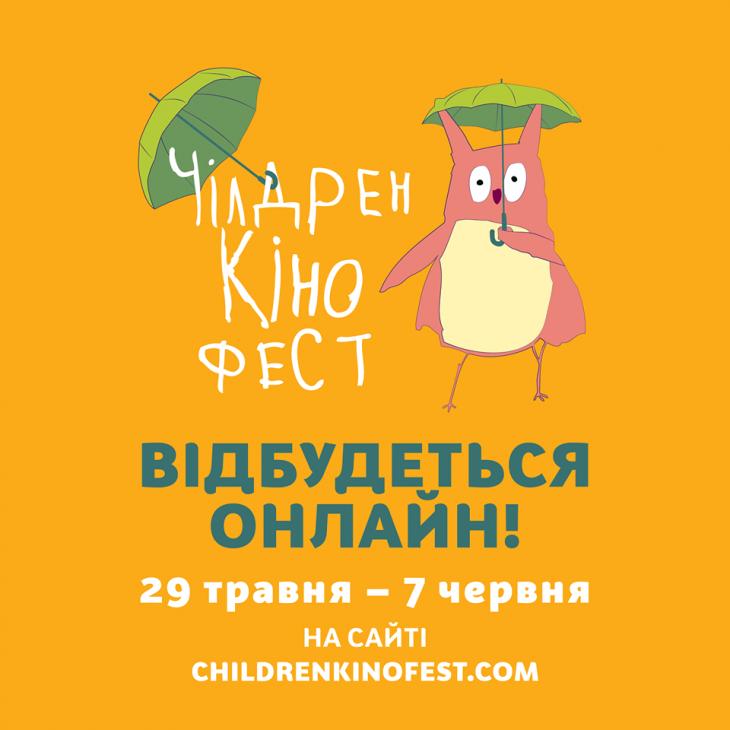 Чилдрен Кинофест состоится онлайн!