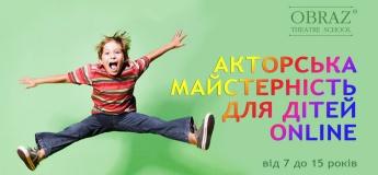 Пробное занятие по Актерскому мастерству онлайн