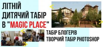 """Літній денний табір відео-блогерів """"Magic Place"""""""