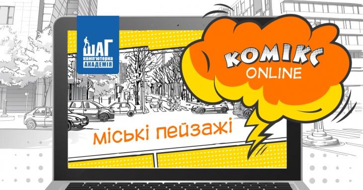 """Запрошуємо на Онлайн-урок """"Створення коміксів онлайн"""""""