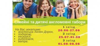 Сімейні та дитячі англомовні табори у Карпатах
