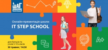 Онлайн-презентація загальноосвітньої школи IT⠀Step School