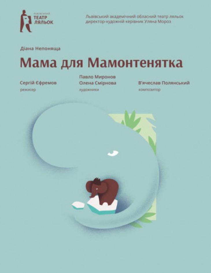 "Вистава ""Мама для мамонтенятка"""