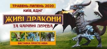 """Фентезі-парк """"Живі дракони та Чарівні дерева"""""""