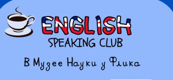 English Club для детей