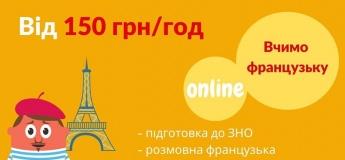 Вчимо французьку онлайн