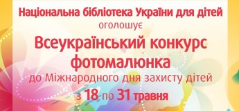 Всеукраїнський конкурс фотомалюнка «Мрійник року»