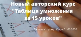 """Онлайн курс """"Таблиця множення за 15 уроків"""""""