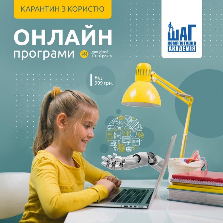 Карантин з користю: Онлайн програми для дітей 10-16 років!