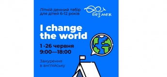 "Летний лагерь ""l change the world"""