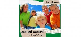Літній табір «SUPER KIDS»