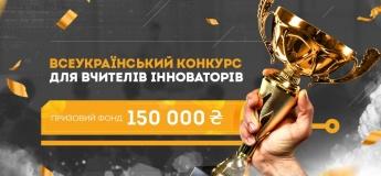 Всеукраїнський конкурс серед вчителів інноваторів