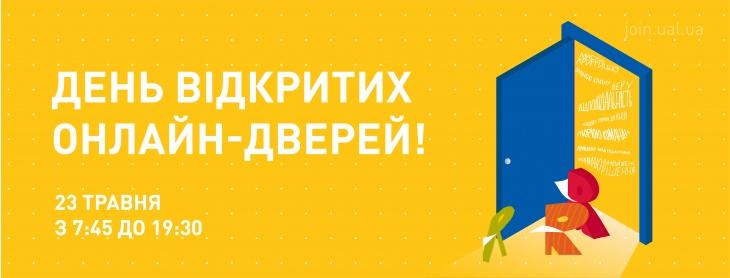 День відкритих онлайн-дверей в УАЛ