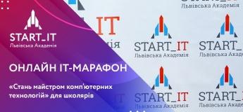ІТ-марафон онлайн «Стань майстром комп'ютерних технологій» для дітей 10-15 років