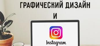 Онлайн курс Графічний дизайн і дизайн сторінки Instagram.