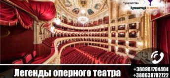 Легенды Оперного Театра